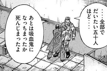 higanjima_48nichigo237-20032310.jpg