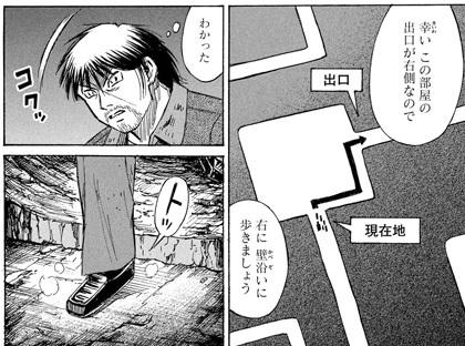 higanjima_48nichigo238-20033004.jpg