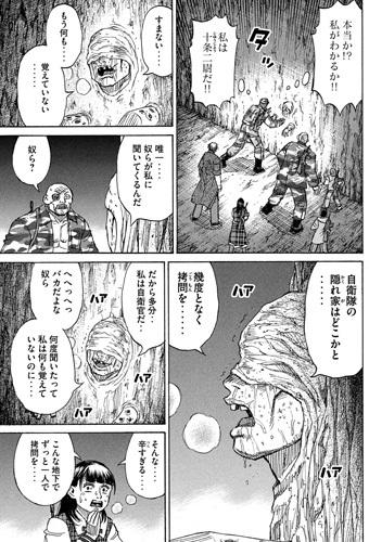 higanjima_48nichigo238-20033005.jpg