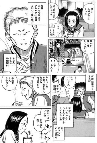 higanjima_48nichigo238-20033006.jpg