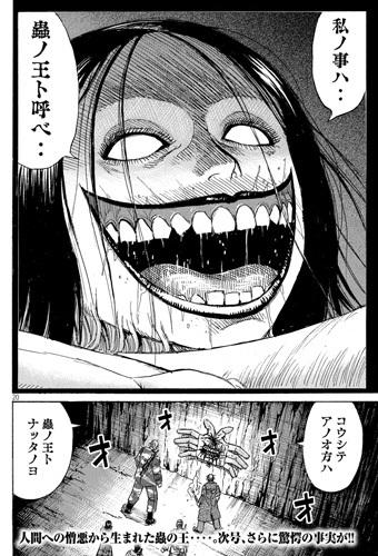higanjima_48nichigo242-20051101.jpg