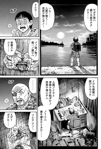higanjima_48nichigo242-20051104.jpg