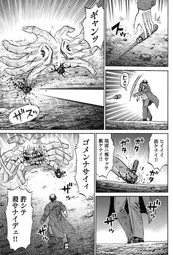 higanjima_48nichigo242-20051106.jpg
