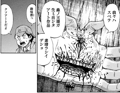 higanjima_48nichigo243-20051801.jpg