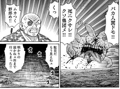 higanjima_48nichigo243-20051804.jpg