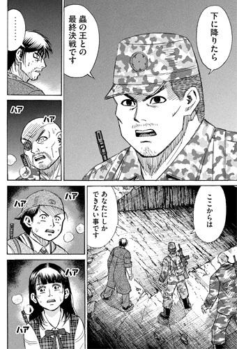 higanjima_48nichigo243-20051807.jpg