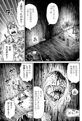 higanjima_48nichigo243-20051810.jpg
