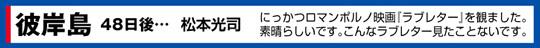 higanjima_48nichigo243-20051811.jpg