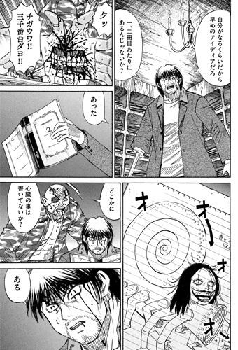 higanjima_48nichigo247-20062202.jpg