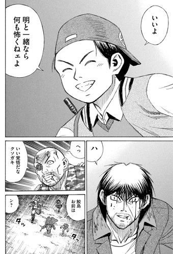 higanjima_48nichigo248-20062909.jpg