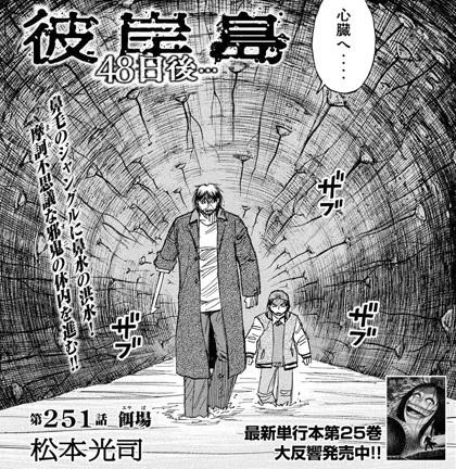 higanjima_48nichigo251-20072708.jpg