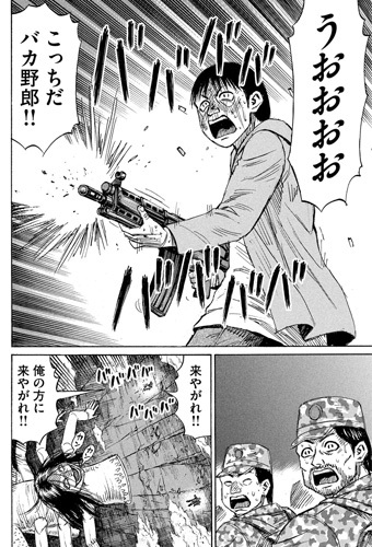 higanjima_48nichigo254-20082401.jpg