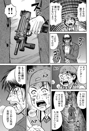 higanjima_48nichigo254-20082404.jpg