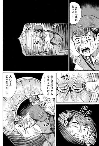 higanjima_48nichigo255-20083107.jpg