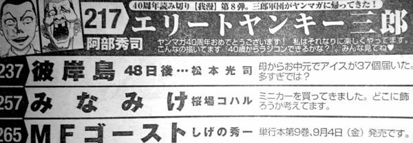 higanjima_48nichigo255-20083109.jpg
