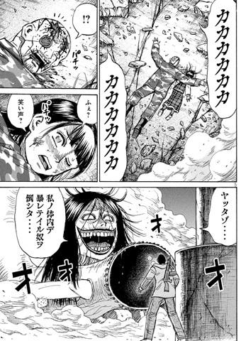 higanjima_48nichigo258-20092801.jpg