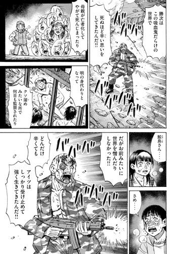higanjima_48nichigo258-20092805.jpg