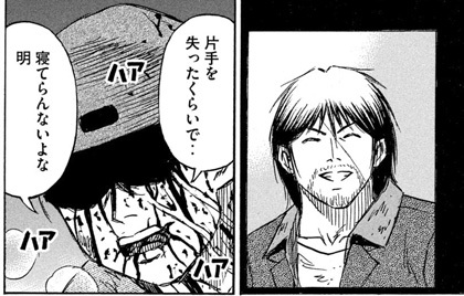 higanjima_48nichigo258-20092810.jpg