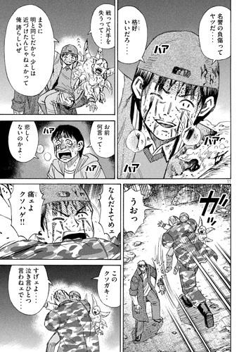 higanjima_48nichigo261-20102601.jpg