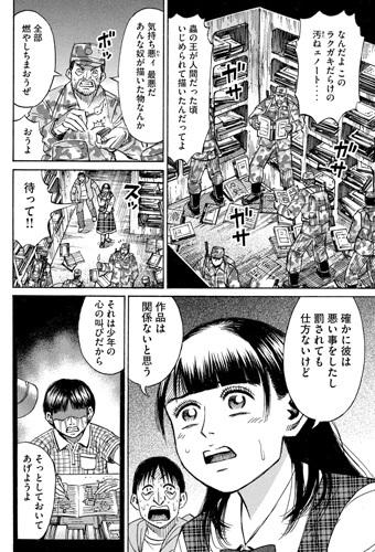 higanjima_48nichigo263-20110903.jpg