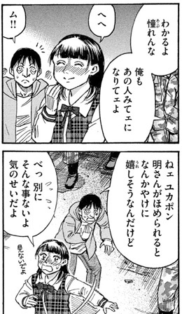 higanjima_48nichigo264-20111601.jpg