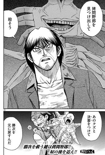 higanjima_48nichigo264-20111607.jpg