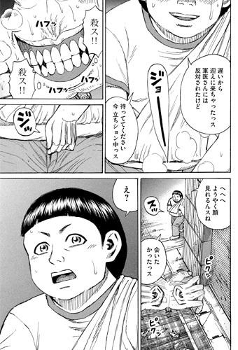 higanjima_48nichigo265-20112302.jpg