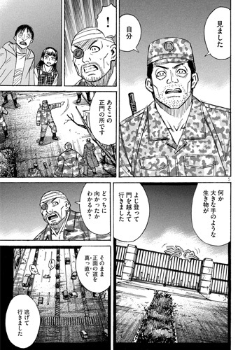 higanjima_48nichigo265-20112308.jpg