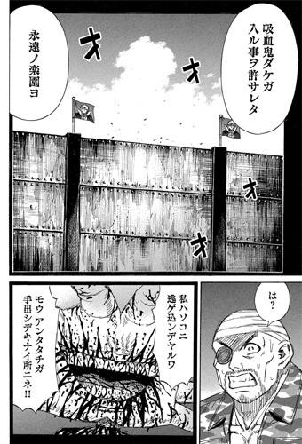 higanjima_48nichigo266-20120704.jpg