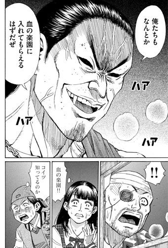 higanjima_48nichigo267-20122105.jpg