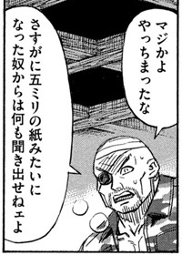 higanjima_48nichigo268-21010404.jpg