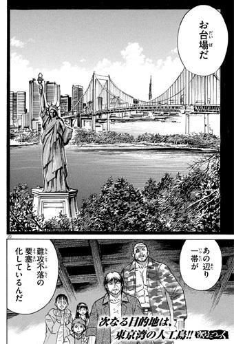 higanjima_48nichigo268-21010407.jpg