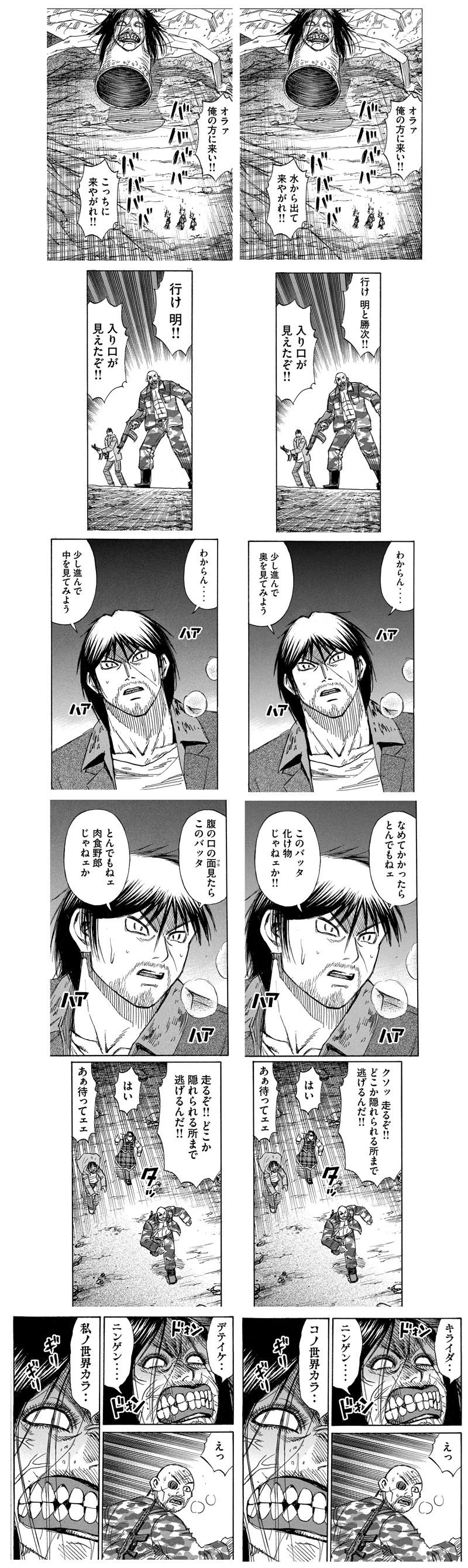 higanjima_48nichigo27-21012501.jpg