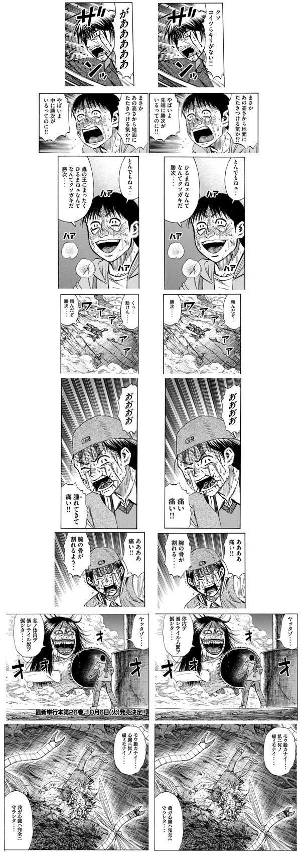 higanjima_48nichigo27-21012503.jpg