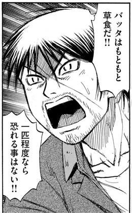 higanjima_48nichigo27-21012504.jpg