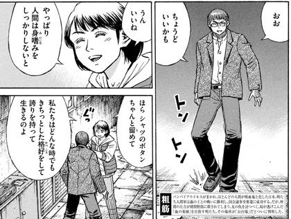 higanjima_48nichigo270-21011801.jpg