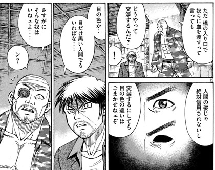 higanjima_48nichigo270-21011807.jpg