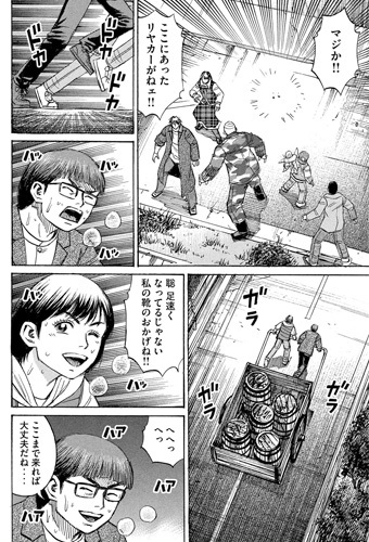 higanjima_48nichigo270-21011808.jpg
