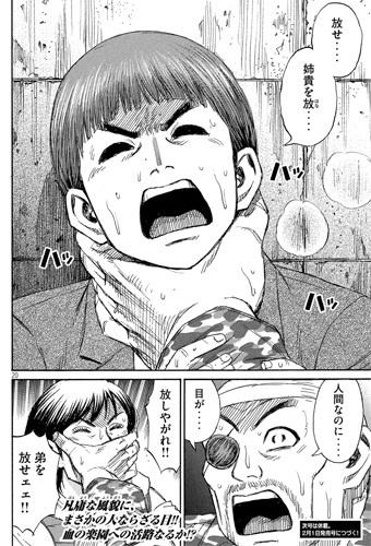 higanjima_48nichigo270-21011811.jpg
