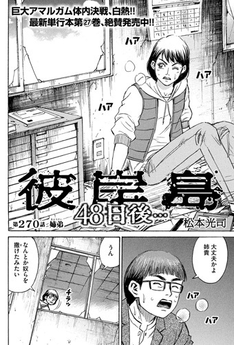 higanjima_48nichigo270-21011812.jpg