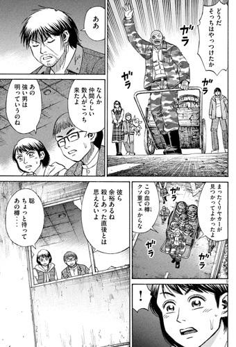 higanjima_48nichigo270-21020108.jpg