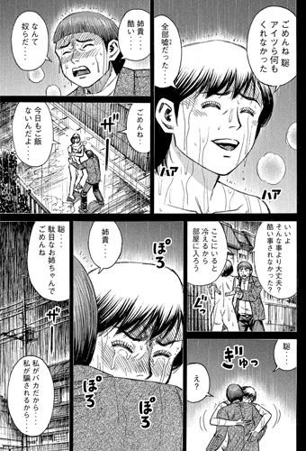 higanjima_48nichigo272-21020801.jpg