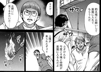 higanjima_48nichigo272-21020804.jpg