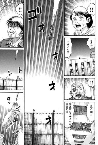 higanjima_48nichigo274-21022201.jpg