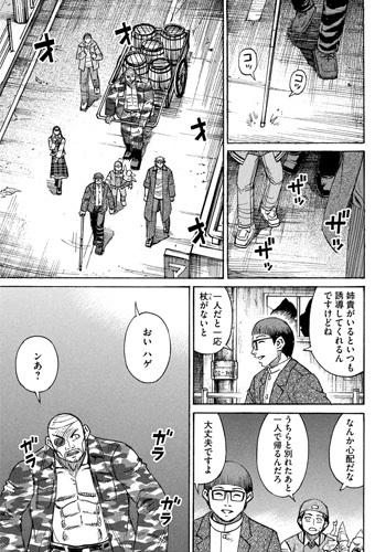 higanjima_48nichigo274-21022210.jpg