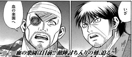 higanjima_48nichigo275-21030101.jpg
