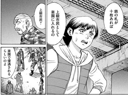 higanjima_48nichigo275-21030105.jpg