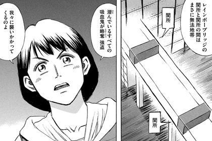 higanjima_48nichigo275-21030106.jpg