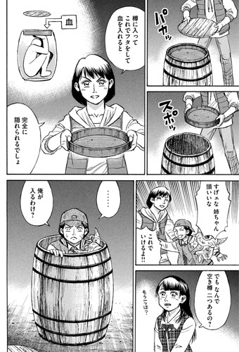higanjima_48nichigo275-21030107.jpg