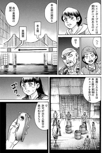 higanjima_48nichigo275-21030114.jpg